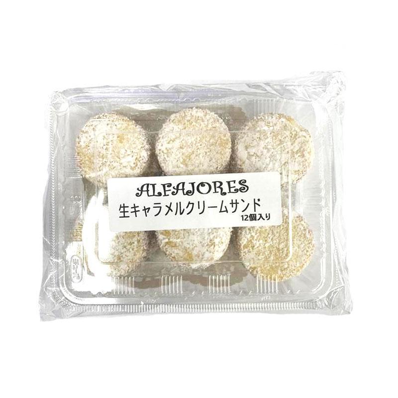 手作りペルークッキー アルファホール 12個 ALFAJORES|kyodai