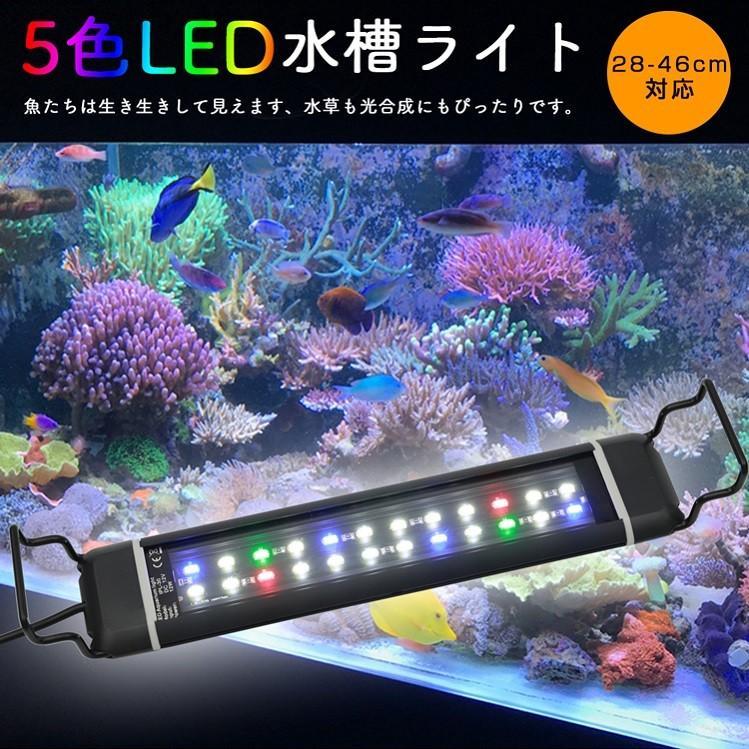 水槽ライト 熱帯魚ライト アクアリウムライト 5色LEDライト 28CM 46CM 水槽照明 超薄い 省エネ 長寿命 観賞魚 水草育成 淡水&海水両用 kyodo-store 02