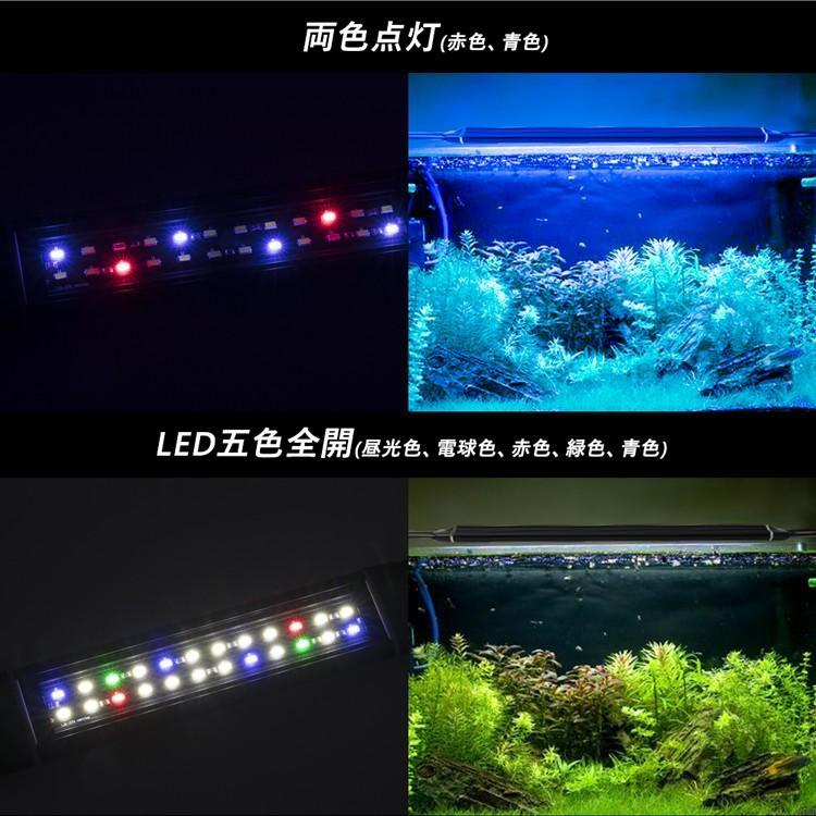 水槽ライト 熱帯魚ライト アクアリウムライト 5色LEDライト 28CM 46CM 水槽照明 超薄い 省エネ 長寿命 観賞魚 水草育成 淡水&海水両用 kyodo-store 05