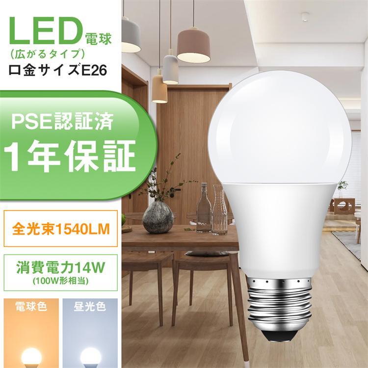 【送料無料 4個セット】LED電球 LEDライト E26 100W形相当 電球 色 昼光色 広配光 高輝度 一般電 球形 おしゃれ 玄関 廊下 寝室 長寿命 省エネ 節電|kyodo-store|02