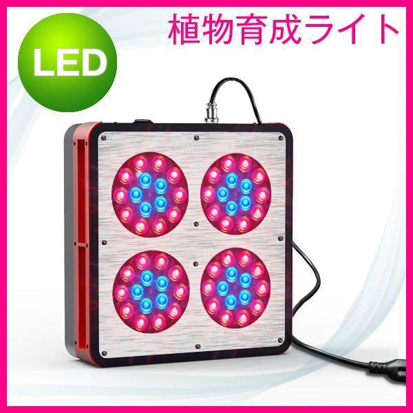【送料無料】LED 植物育成ライト 115W 室内用 水耕栽培ランプ 植物育成LEDユニット 植物育成システム