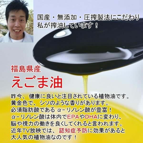 えごま油 国産 無添加 福島県産えごま油100g 圧搾製法 ふくしまプライド。体感キャンペーン(その他) kyodoseiyu 06