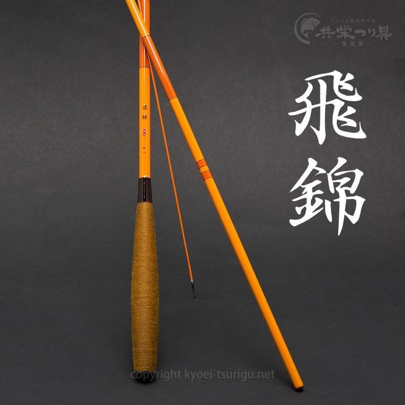 ドンワ 飛錦(ひきん) 13尺