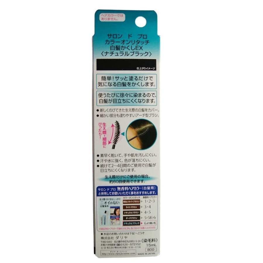送料無料 サロンドプロカラーオンリタッチ白髪かくし ナチュラルブラック 15ML kyoeikai 02