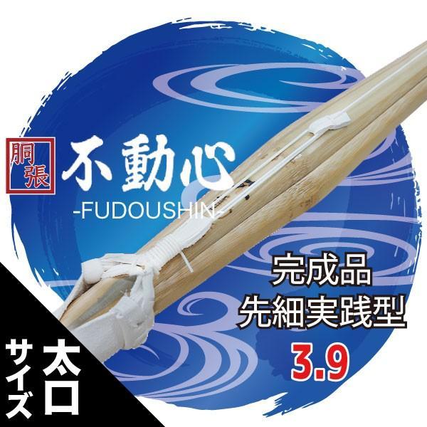 剣道 竹刀 仕組 完成品 不動心 胴張先細 実践型 試合用 39 太口