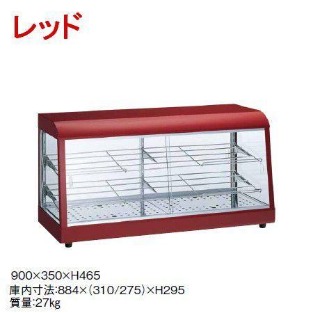 ショーケース 送料無料 タイジ 温蔵ショーケース OS-900N (R)レッド(7-0777-0701)