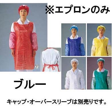 エプロン 前掛け 厨房用 作業用 パルポリエプロン(200枚×5ロール入り) ブルー(7-1393-0802)