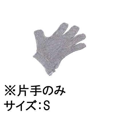 送料無料! 手袋 厨房用品 調理場用 作業用 ニロフレックス 2000メッシュ手袋5本指(片手)(オールステンレス)S (7-1385-0603)