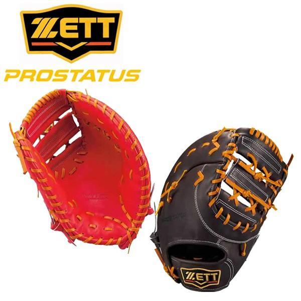 【お年玉セール特価】 ゼット プロステイタス BPROFM230 硬式用ファーストミット 一塁手用 ゼット 一塁手用 BPROFM230, ロイヤルハワイアンカフェ:fa3653f2 --- airmodconsu.dominiotemporario.com