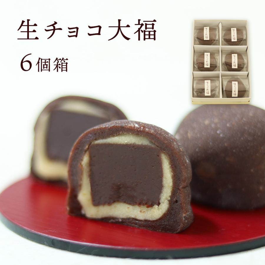 父の日ギフト:生チョコ大福6個箱|kyogashi
