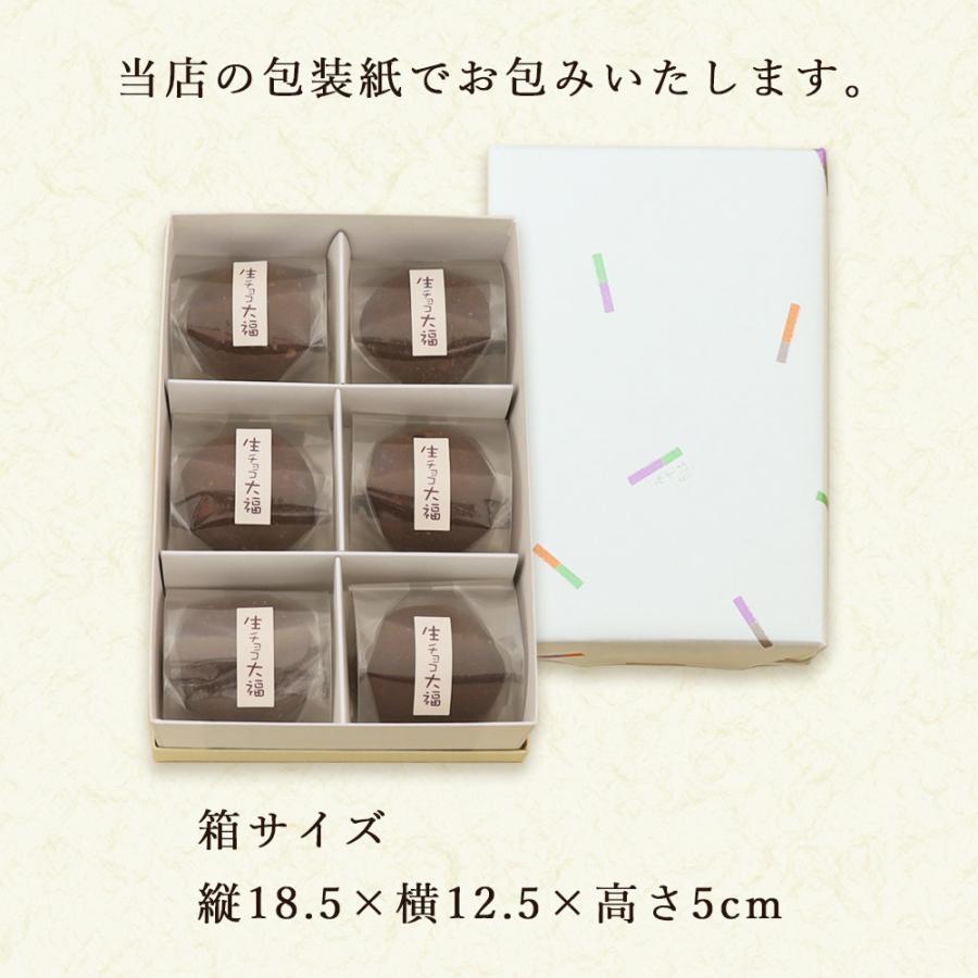 父の日ギフト:生チョコ大福6個箱|kyogashi|03