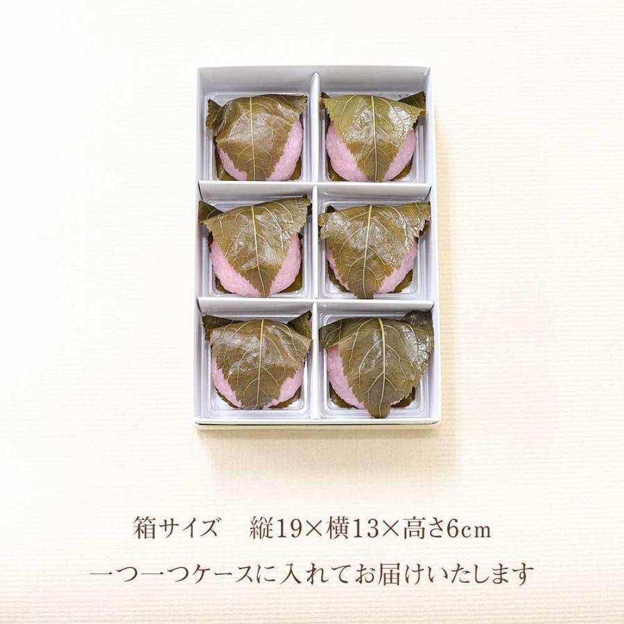「桜餅」道明寺さくら餅6個入り「消費期限は発送日含め2日間・到着日当日まで」|kyogashi|04