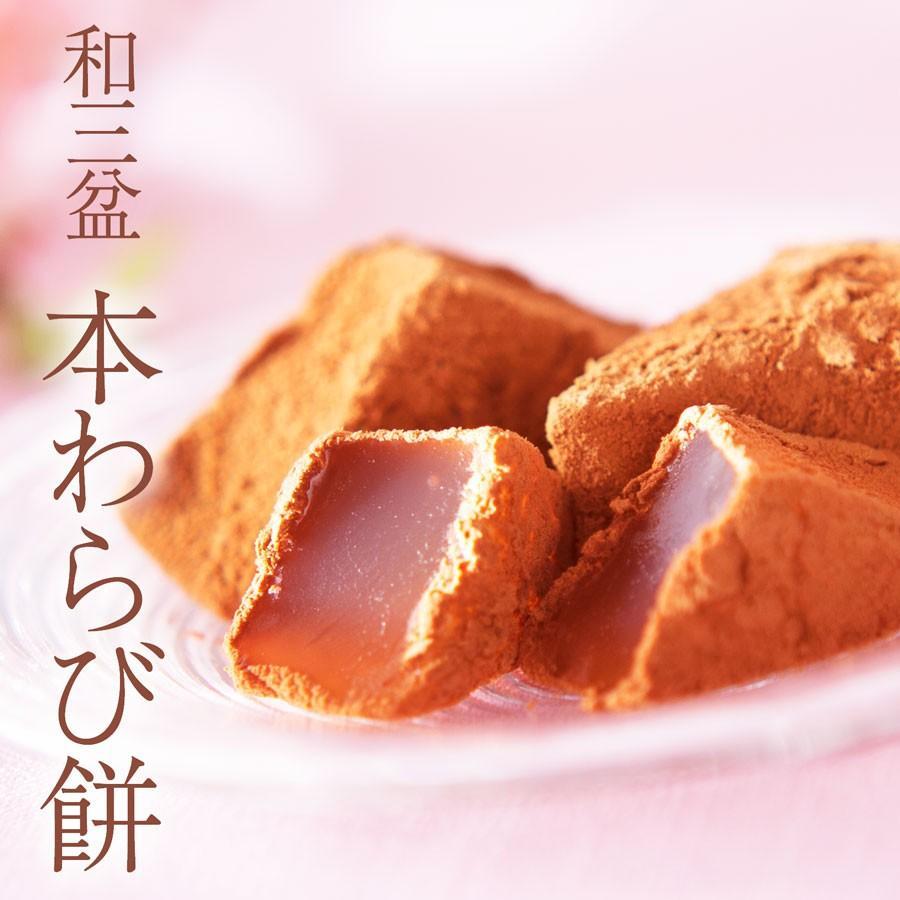お歳暮 お菓子 スイーツ ギフト 本わらび餅420g kyogashi