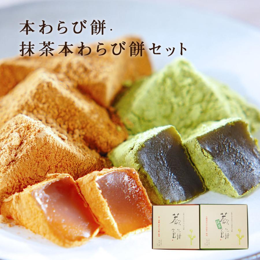 お歳暮 お菓子 スイーツ ギフト 本わらび餅・抹茶本わらび餅セット kyogashi