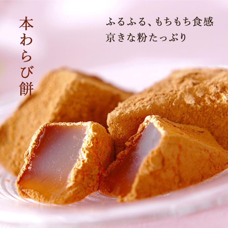 お歳暮 お菓子 スイーツ ギフト 本わらび餅・抹茶本わらび餅セット kyogashi 02