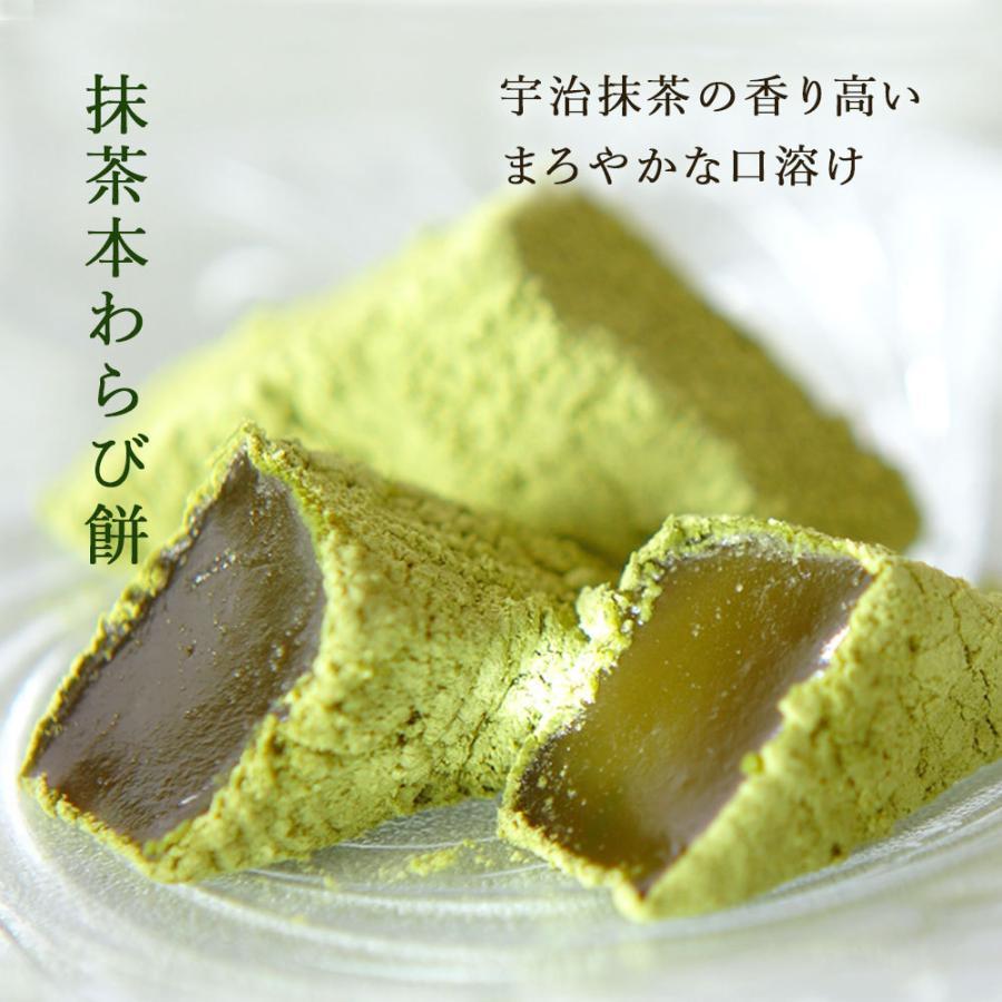 お歳暮 お菓子 スイーツ ギフト 本わらび餅・抹茶本わらび餅セット kyogashi 03