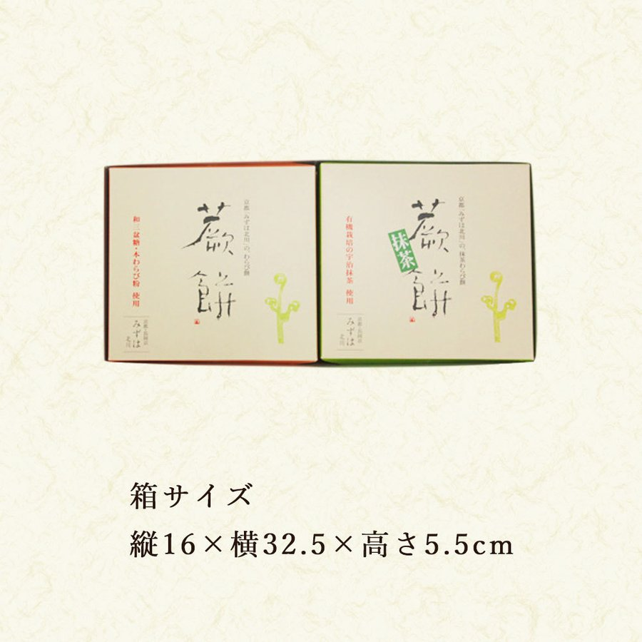 お歳暮 お菓子 スイーツ ギフト 本わらび餅・抹茶本わらび餅セット kyogashi 04