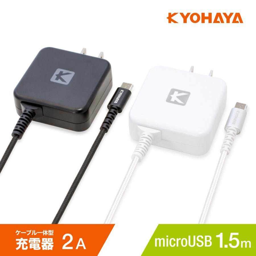 Android maicroUSB急速充電器 2.0A ACアダプター 直接充電 スマートフォン マイクロUSB端子搭載機対応 直付1.5mケーブル ACアダプター JKAC2015M|kyohaya