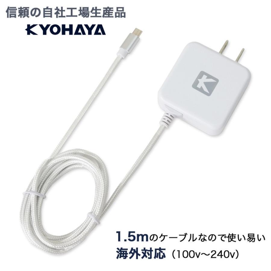Android maicroUSB急速充電器 2.0A ACアダプター 直接充電 スマートフォン マイクロUSB端子搭載機対応 直付1.5mケーブル ACアダプター JKAC2015M|kyohaya|02