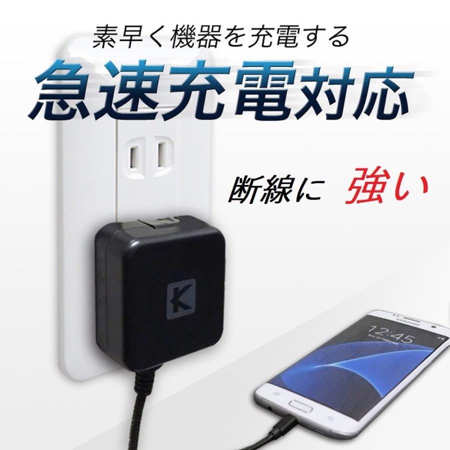 Android maicroUSB急速充電器 2.0A ACアダプター 直接充電 スマートフォン マイクロUSB端子搭載機対応 直付1.5mケーブル ACアダプター JKAC2015M|kyohaya|03