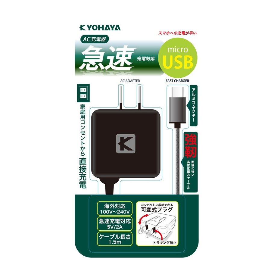 Android maicroUSB急速充電器 2.0A ACアダプター 直接充電 スマートフォン マイクロUSB端子搭載機対応 直付1.5mケーブル ACアダプター JKAC2015M|kyohaya|05
