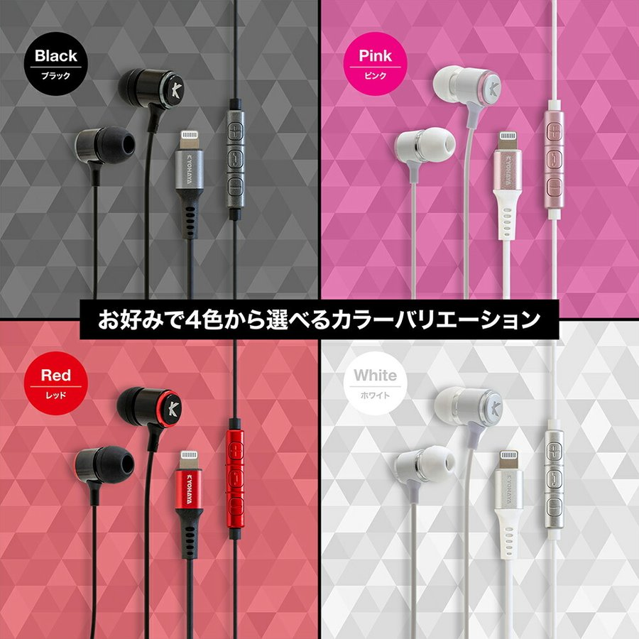 Lightning イヤホン カナル型 マイク付 高音質 有線 MFi認証品 リモコン付 通話可能 音量調節 iPhone 12 iPhone 11 iPad iPod 各種対応 SOUND GEAR EAR BASS L kyohaya 11