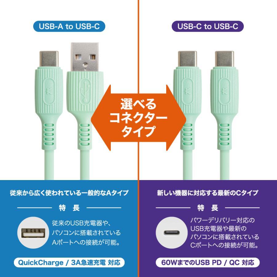 USB Type-C ケーブル シリコン 急速充電 PD QC 対応 A to C / C to C 選べるコネクター タイプc 対応 柔らかい Flexケーブル 1.2m KYOHAYA JKYC kyohaya 05