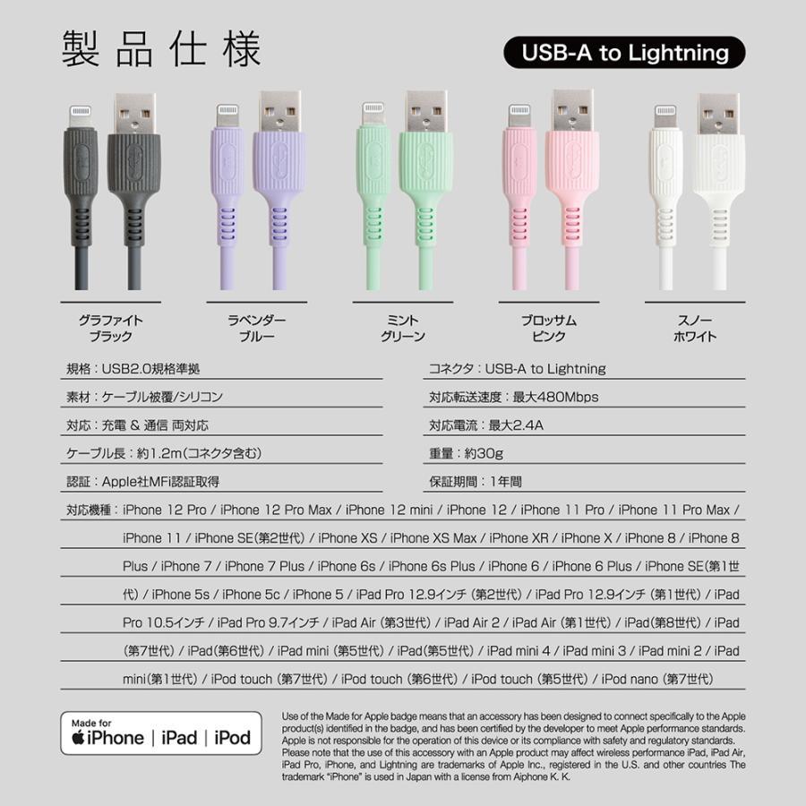 iPhone 充電 ケーブル 柔らかい シリコン素材 A to Lightnig / C to Lightnig 選べるコネクター PD  MFi認証 高速充電対応 Flexケーブル 1.2m JKYL|kyohaya|17