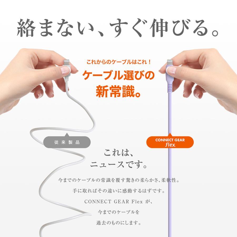 iPhone 充電 ケーブル 柔らかい シリコン素材 A to Lightnig / C to Lightnig 選べるコネクター PD  MFi認証 高速充電対応 Flexケーブル 1.2m JKYL|kyohaya|03