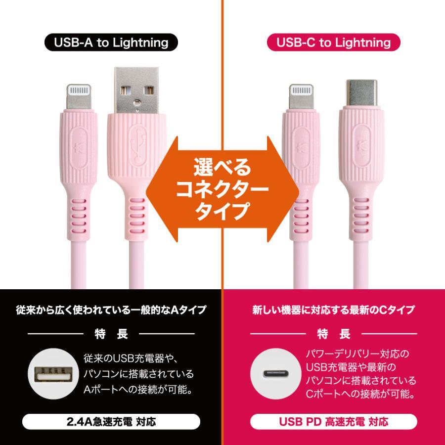 iPhone 充電 ケーブル 柔らかい シリコン素材 A to Lightnig / C to Lightnig 選べるコネクター PD  MFi認証 高速充電対応 Flexケーブル 1.2m JKYL|kyohaya|05