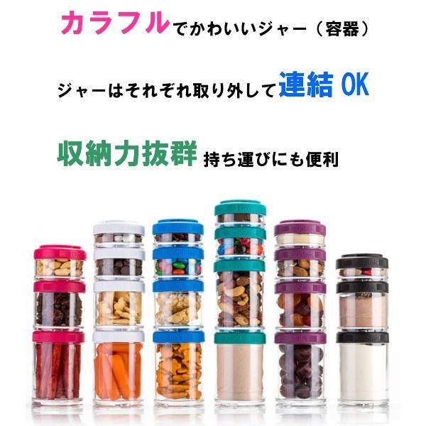 プロテイン ケース 小分け ブレンダーボトル ゴースタック スターター 4パック サプリメントケース BlenderBottle Gostak Starter 4Pack|kyomo-store|02