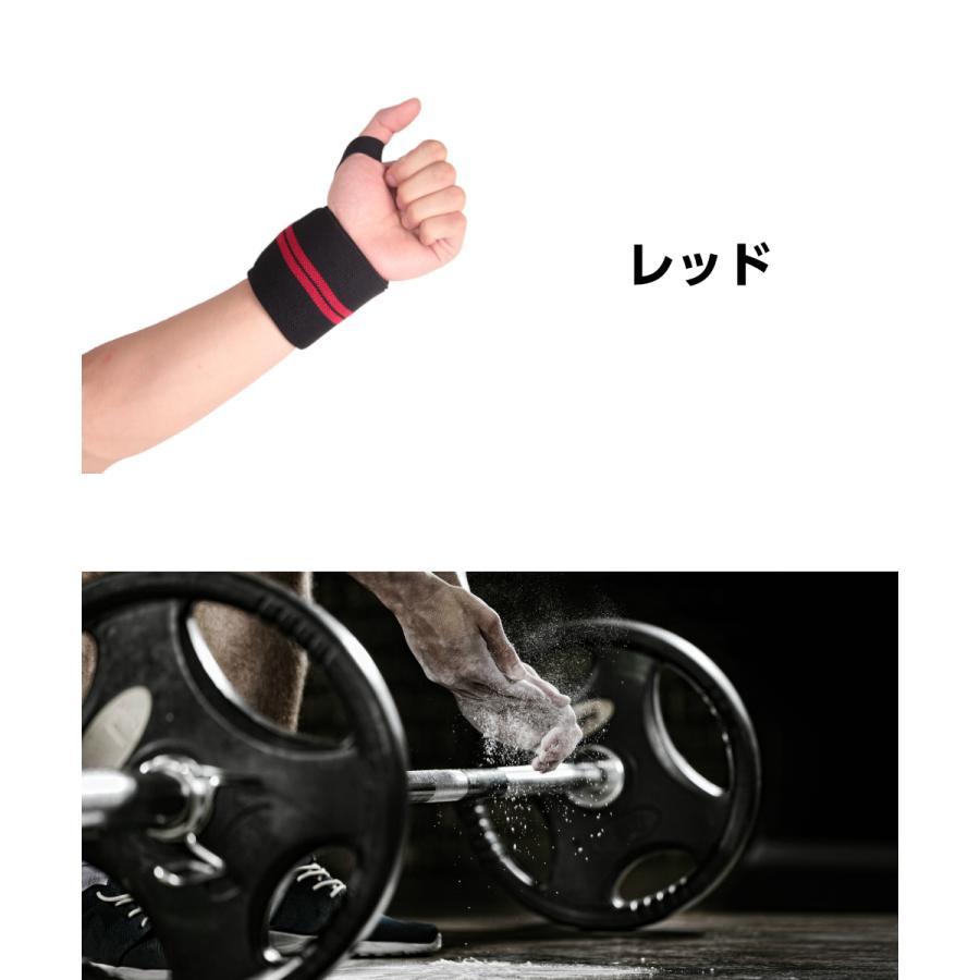 手首サポーター リストラップ ウエイトトレーニング 手首固定 約60cm 筋トレ 左右セット BREAKIST ブレイキスト kyomo-store 08