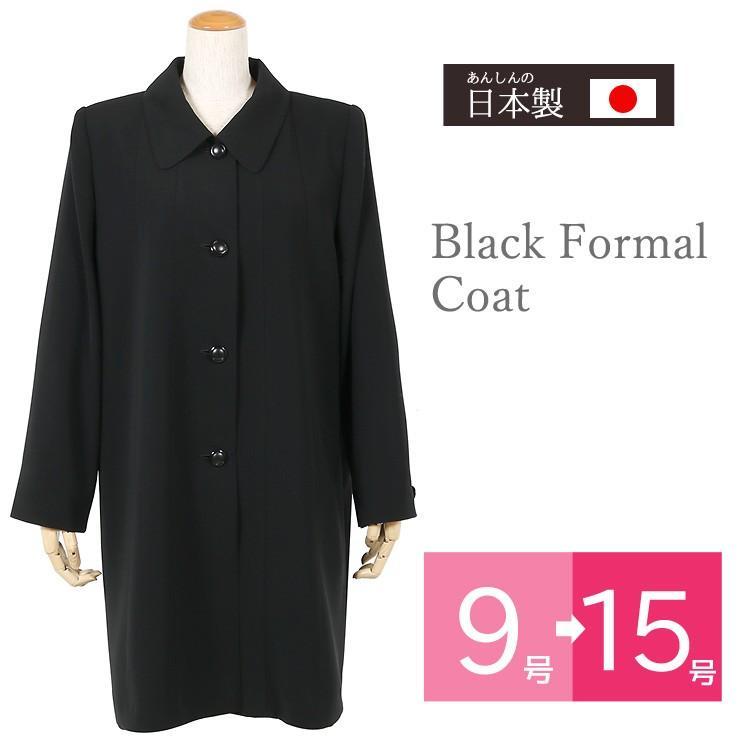 日本最大級 フォーマルコート 黒 喪服 コート 冠婚葬祭 ブラックフォーマル コート 日本製 レディース 女性 630, 崎戸町 33ff7e1c