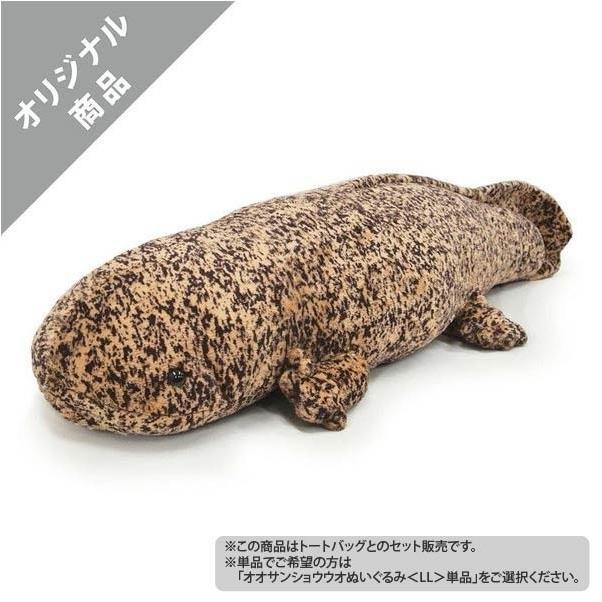 オオサンショウウオぬいぐるみ〈LL〉トートバッグ付き|kyoto-aquarium