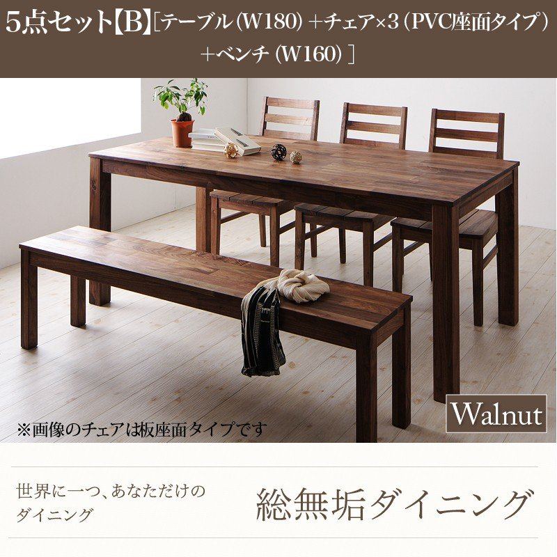 総無垢材ダイニング Tempus テンプス 5点セット(テーブル+チェア3脚+ベンチ1脚) ウォールナット PVC座 W180
