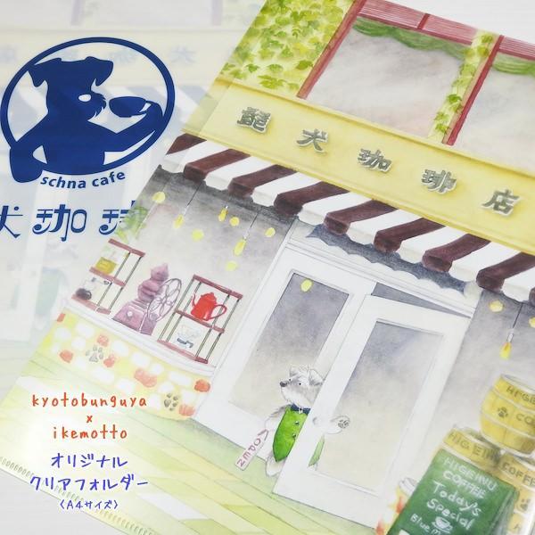 クリアホルダー〈オリジナルデザイン〉 髭犬珈琲店〈ミニチュアシュナウザー〉〈カフェ〉 ミニシュナ兄弟|kyoto-bunguya