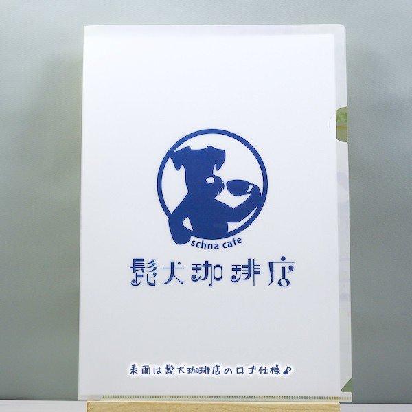 クリアホルダー〈オリジナルデザイン〉 髭犬珈琲店〈ミニチュアシュナウザー〉〈カフェ〉 ミニシュナ兄弟|kyoto-bunguya|03