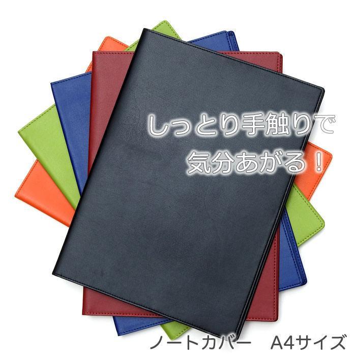 市販のノートが特別な1冊に変身!ノートカバー A4サイズ用 薄手のノートなら2冊使いも可能 本革調・合成皮革製 kyoto-bunguya