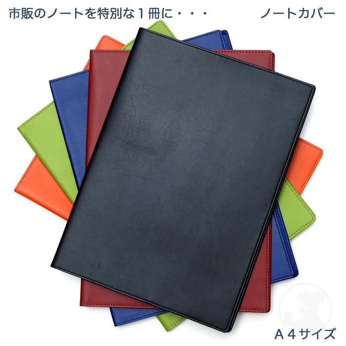 市販のノートが特別な1冊に変身!ノートカバー A4サイズ用 薄手のノートなら2冊使いも可能 本革調・合成皮革製 kyoto-bunguya 02