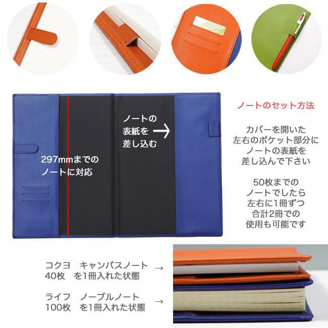 市販のノートが特別な1冊に変身!ノートカバー A4サイズ用 薄手のノートなら2冊使いも可能 本革調・合成皮革製 kyoto-bunguya 13