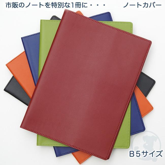 市販のノートが特別な1冊に変身!ノートカバー B5サイズ用 薄手のノートなら2冊使いも可能 本革調・合成皮革製|kyoto-bunguya|02