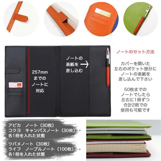 市販のノートが特別な1冊に変身!ノートカバー B5サイズ用 薄手のノートなら2冊使いも可能 本革調・合成皮革製|kyoto-bunguya|13