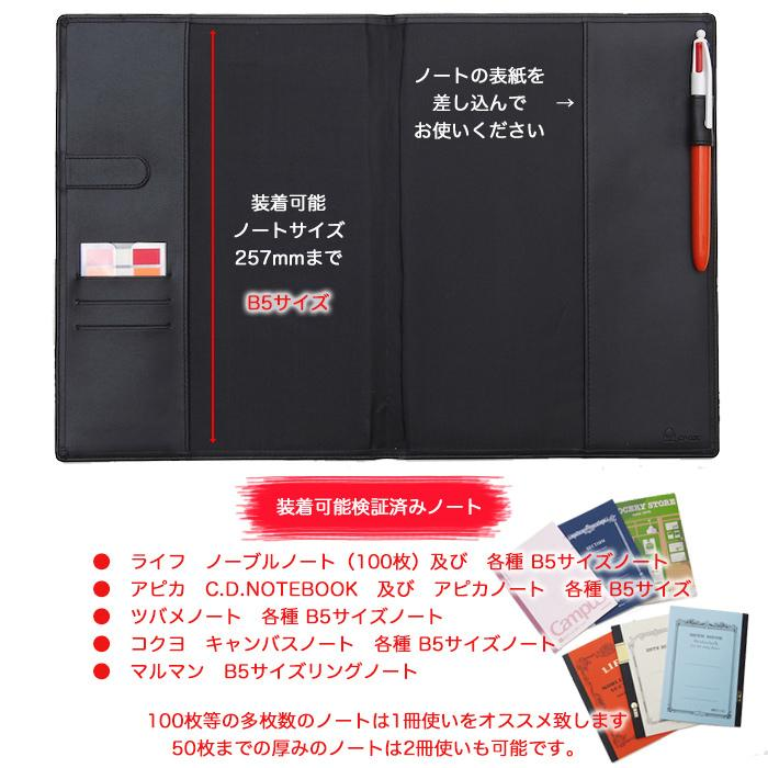 市販のノートが特別な1冊に変身!ノートカバー B5サイズ用 薄手のノートなら2冊使いも可能 本革調・合成皮革製|kyoto-bunguya|06