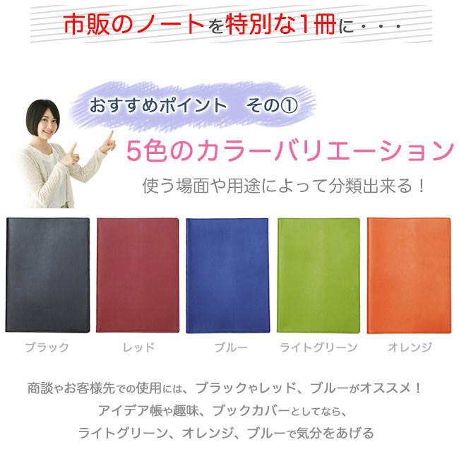 市販のノートが特別な1冊に変身!ノートカバー B5サイズ用 薄手のノートなら2冊使いも可能 本革調・合成皮革製|kyoto-bunguya|08
