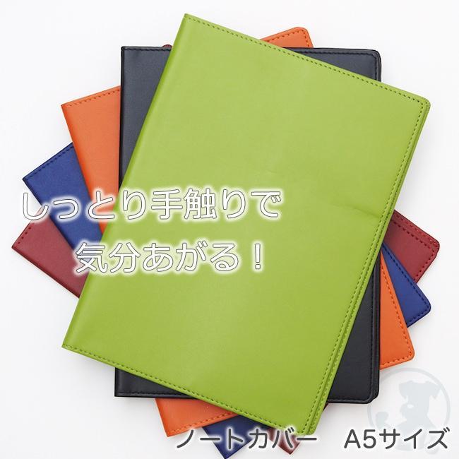 市販のノートが特別な1冊に変身!ノートカバー A5サイズ用 薄手のノートなら2冊使いも可能 本革調・合成皮革製 翌日発送|kyoto-bunguya