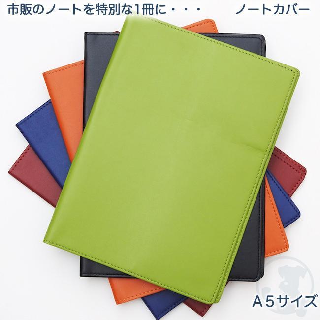 市販のノートが特別な1冊に変身!ノートカバー A5サイズ用 薄手のノートなら2冊使いも可能 本革調・合成皮革製 翌日発送|kyoto-bunguya|02