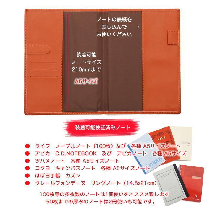 市販のノートが特別な1冊に変身!ノートカバー A5サイズ用 薄手のノートなら2冊使いも可能 本革調・合成皮革製 翌日発送|kyoto-bunguya|06