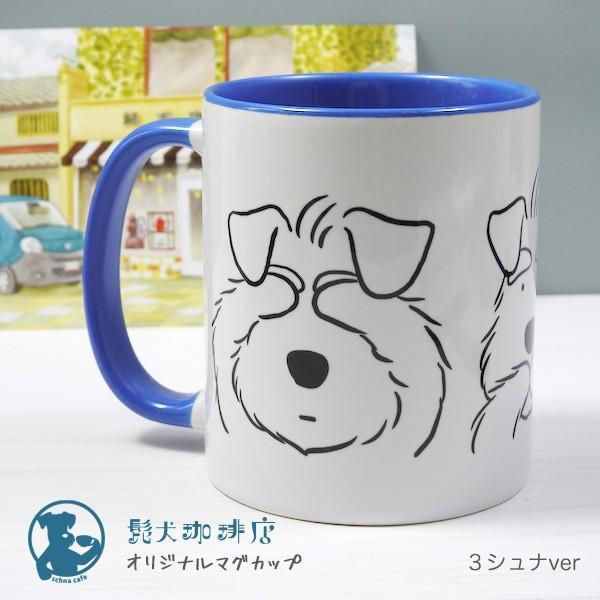 髭犬珈琲店〈オリジナルデザイン〉マグカップ〈三シュナ〉・シュナウザー・schnauzer・髭犬・喫茶店|kyoto-bunguya