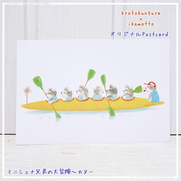 ポストカード〈オリジナルデザイン〉 ミニシュナ兄弟の大冒険〈ミニチュアシュナウザー〉|kyoto-bunguya