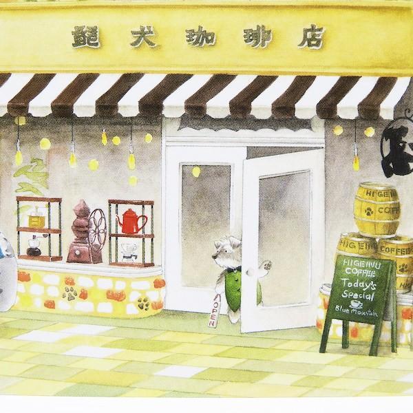 ポストカード〈オリジナルデザイン〉 髭犬珈琲店 開店準備編 シュナウザー・schnauzer・髭犬・喫茶店 kyoto-bunguya 02